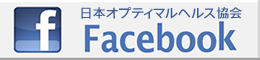日本オプティマルヘルス協会:Facebookページ